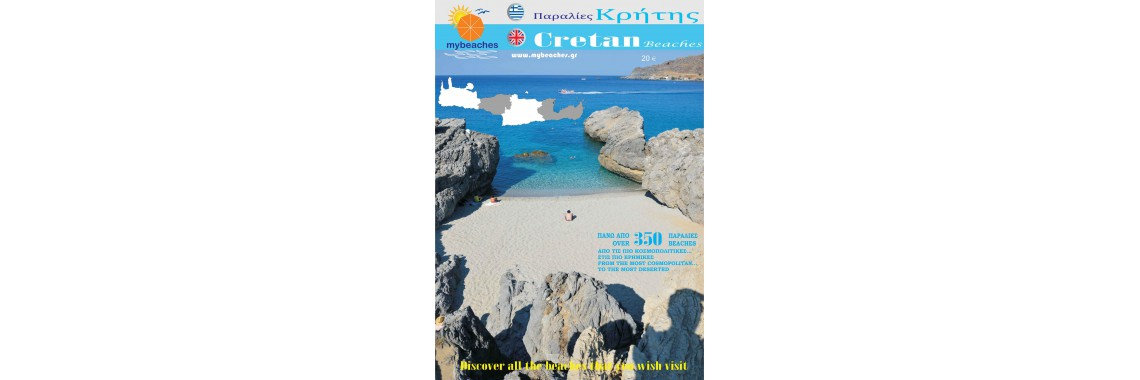 Cretan beaches guide